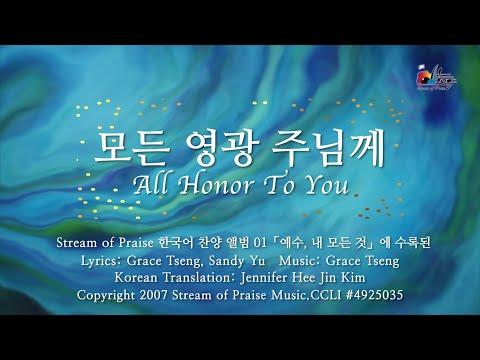 All Honor To YouOfficial Lyrics MV - Stream of Praise Korean Praise & Worship Album (1)