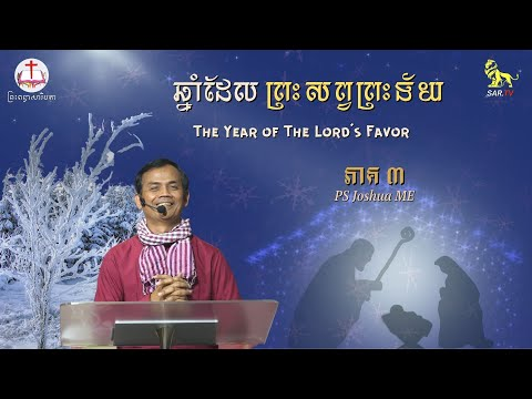 ( )  The Year of The Lord's Favor (Part 3)