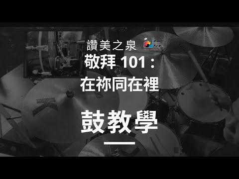 [ In Your Presence] -  Drum Tutorial   101