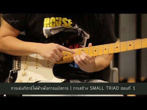 W501 CLASSROOM -    SMALL TRIAD  1