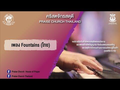 Fountains TH