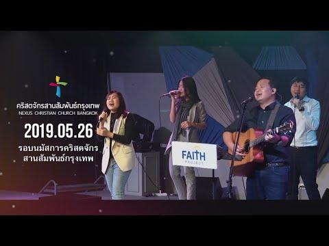 Nexus Bangkok 2019/05/26