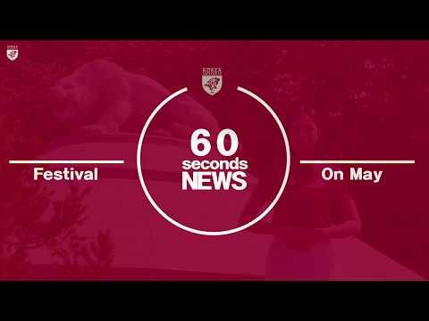 고려대학교 세종캠퍼스 2019년 5월 60초 뉴스