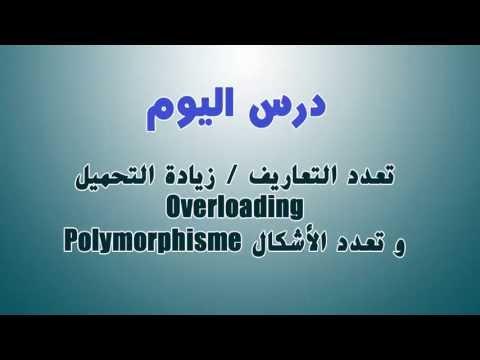 26. البرمجة الكائنية OOP – زيادة التحميل Overloading وتعدد الأشكال Polymorphisme