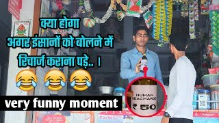 What happens when people have to recharge for speaking ( vinay Kumar comedy ) || fun friend india ||