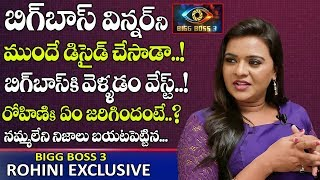 బిగ్ బాస్ విన్నర్ ని ముందే డిసైడ్ చేశాడా?| Actress Rohini Exclusive Interview After #BiggBoss3Telugu