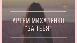 Артем Михаленко - За тебя