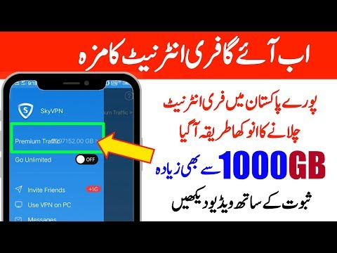 How to use internet in Pakistan best Sky vpn unlimited