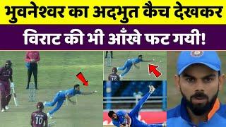 देखिये, bhuvneshwar Kumar ने जब हवा में उड़ कर पकड़ा ऐसा जानलेवा कैच, देख कर सारे देश के होश उड़ गये