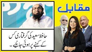 MUQABIL With Haroon Ur Rasheed | 17 July 2019 | Zafar Hilaly | Alina Shigri | TSP