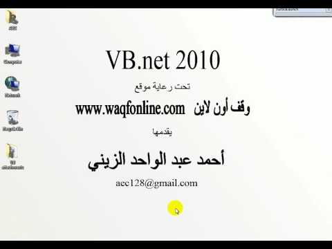 001- About the course – vb.net 2010