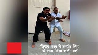 शिखर धवन ने रनवीर सिंह के साथ किया खली-बली