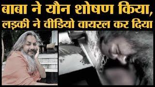 Jyoti giri Baba Rape करके फरार हो गए, अब Gurugram Police ढूंढ रही है