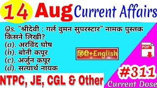 Current Affairs| 14 August 2019| Current Affairs for IAS,RRB, SSC, Banking,next exams,yt study【#311】