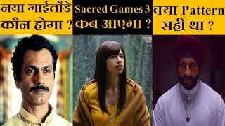 Sacred Games 2 Review with Ending Explained in Hindi | Sacred Games 3 | New Ganesh Gaitonde