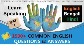 Day 1 1500 Common English Questions and Answers | Daily Use English Sentences