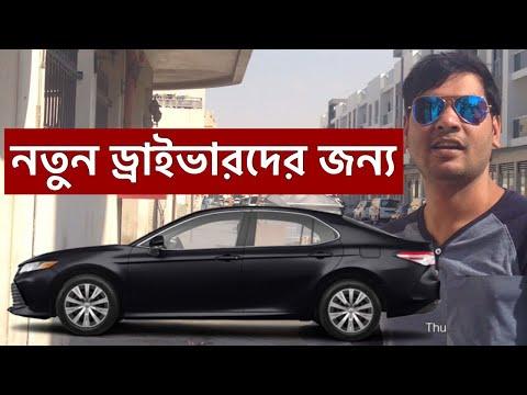 How to Drive automatic cars - Bangla tips - UCiDJtJKMICpb9B1qf7qjEOA