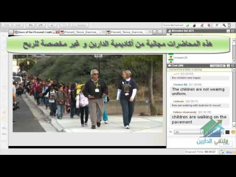 English Mix -Elementary Lecture 2|Aldarayn Academy|Present Continuous