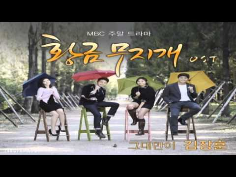 Only You (OST. Golden Rainbow)