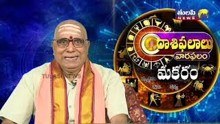 మకర రాశి Makara Rasi | Weekly Horoscope from 19-08-19 to 25- 08-19 | Rasi Phalalu | Astrology