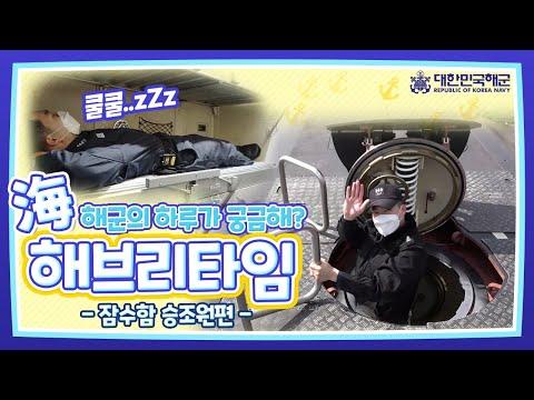 잠수함승조원의 하루😎 [海브리타임] 해군 잠수함사령부 권종호 대위 #해군 #잠수함장교 #해브리타임 #다섯번째