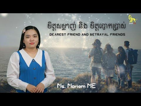 I am Your Friend  08 April  2021 (Live)