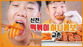 교촌 허니콤보에 신전떡볶이, 흑당버블티 리얼사운드 먹방! | Honey combo chicken, Spicy tteokbokki EATING SHOW! MUKBANG!