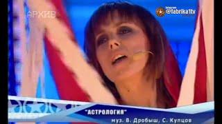 """Александра Гуркова - """"Астрология"""""""