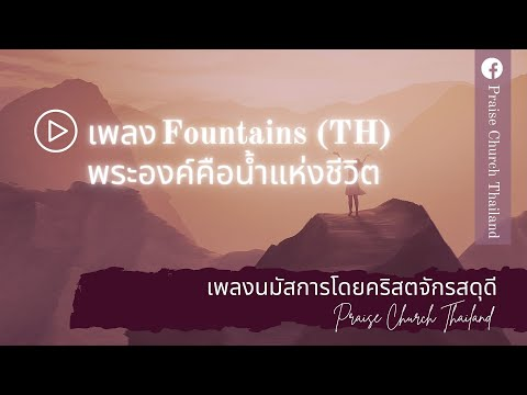 Fountains (TH) :