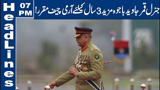 General Qamar Javed Bajwa Gets 3-year Extension | 07 PM Headlines | 19 August 2019 | Lahore News HD