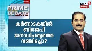 Prime Debate : കർണാടകയിൽ ജയിക്കുന്നതാര് ? പ്രൈം ഡിബേറ്റ്   |  19th July 2019