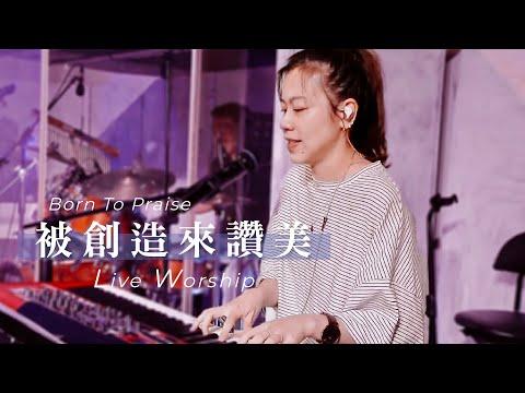 / Born to PraiseLive Worship - CROSSMAN ft.
