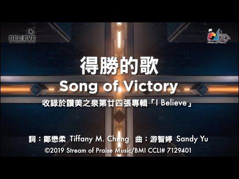 Song of Victory MV - (24) I Believe []