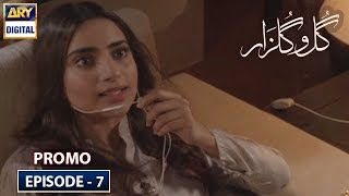 Gulo Gulzar Episode 7 (Promo) - ARY Digital Drama