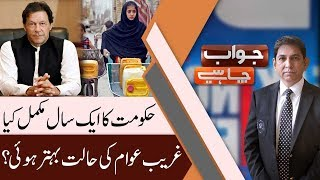 JAWAB CHAHYE   19 August 2019   Dr Danish   Uzma Bukhari   Sadaqat Ali Abbasi   92NewsHD