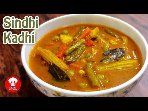 Sindhi Kadhi Recipe in Hindi | सिंधी कढ़ी Recipe Video Authentic Sindhi Kadhi by Lata Jain
