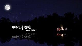 Malvanu Rakho - nishithmehta , Acoustic