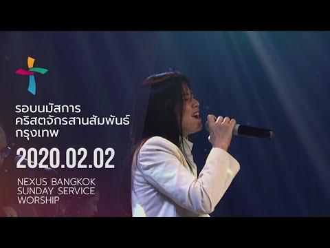 Nexus Bangkok 2020/02/02