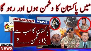 ARY Live News Streaming | Pakistan Army |  Breaking News | In Hindi Urdu