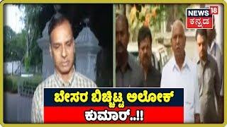 ಅಲೋಕ್ ಕುಮಾರ್ ಬೇಸರ | Alok Kumar Opens Up On Transfer Within Short Period