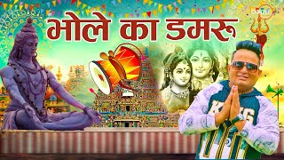 Watch BHOLE KA DAMRU HARYANVI BHOLE SONG LATEST KAWAD SONG