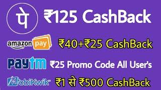 Phone Pe ₹125 CashBack, Amazon ₹40+₹25 CashBack, Paytm ₹25 Free Promo Code, Mobikwik UPI Offer