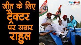Rahul Gandhi Drives Tractor, फिर जो हुआ देखकर हैरान रह जाएंगे आप ! Rahul gandhi 2019