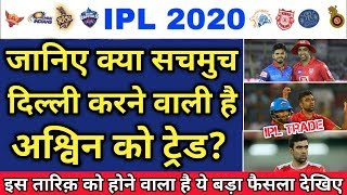 IPL 2020 - Ashwin Trade With Delhi Capitals Full Analysis || IPL 2020 Trade || KXIP And DC