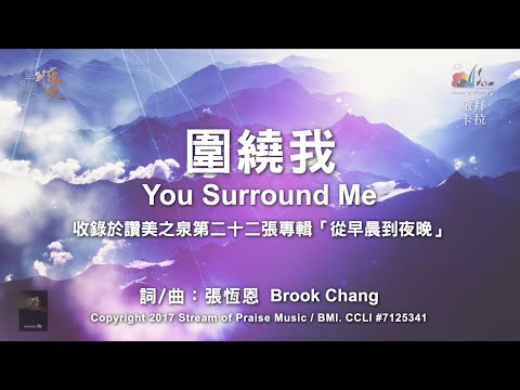 You Surround MeOKMV (Official Karaoke MV) -  (22)