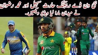 ICC Latest ODI Ranking 2019 / Haris & Rizwan Great Positions / Mussiab Sports /