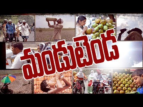 High Temperature in Telugu States   Sakshi Special Edition   మండుతున్న ఎండలు..