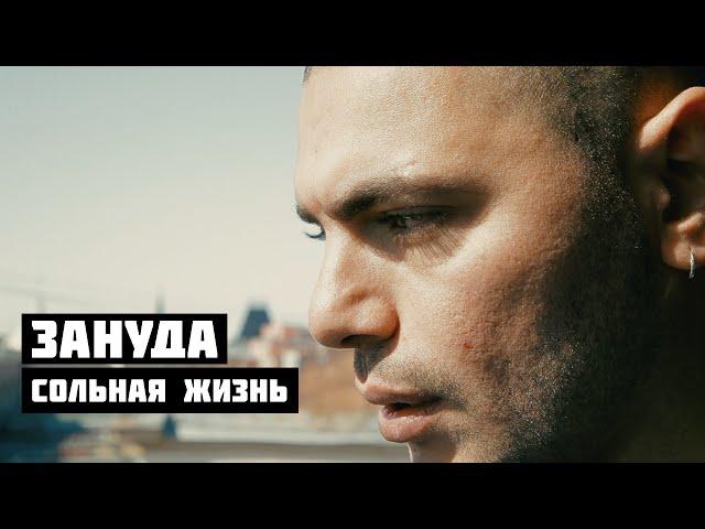 Зануда - «Сольная жизнь» (2015)