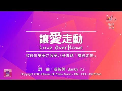 Love OverflowsOKMV (Official Karaoke MV) -  (8)