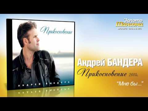 Андрей Бандера - Мне бы... (Audio) - UC4AmL4baR2xBoG9g_QuEcBg